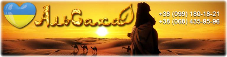 Интернет-магазин Alsaha
