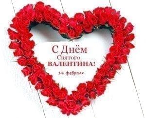 С Днем Святого Валентина! 14 февраля