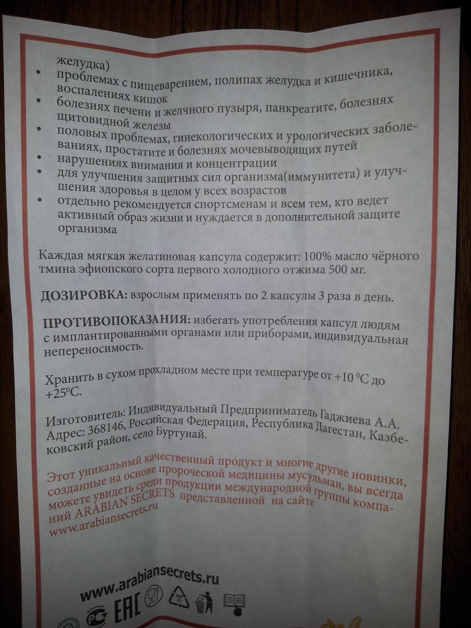 Капсулы Baraka - масло черного тмина, инструкция по применению