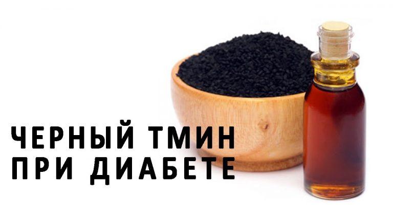 черный тмин при диабете