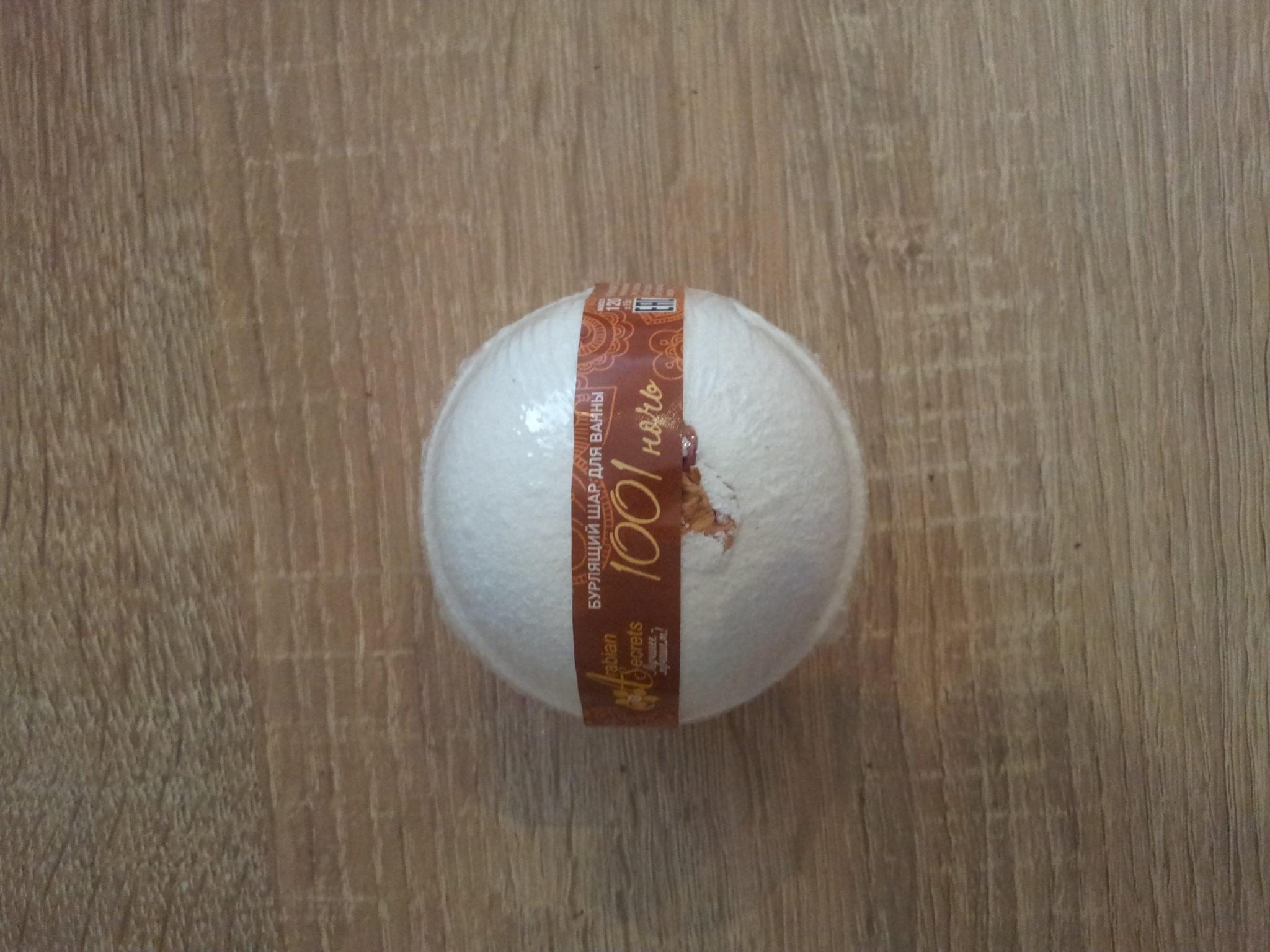 бурлящий шар для ванны  Arabian Secrets