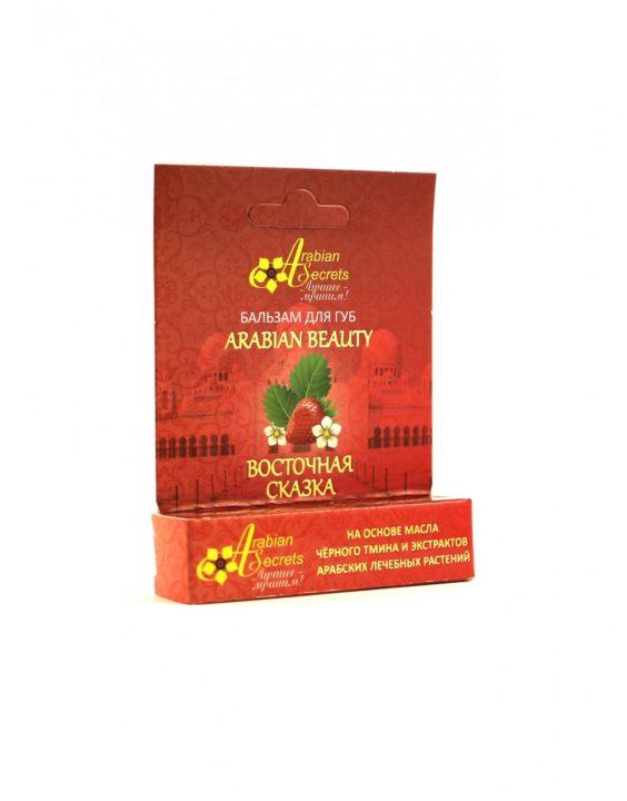 Бальзам для губ Arabian Beauty Восточная Сказка 1