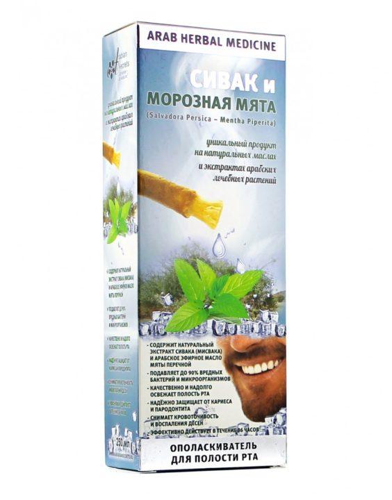 Ополаскиватель для полости рта ARAB HERBAL MEDICINE Сивак и Морозная Мята.1