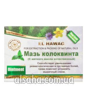 Мазь Колоквинта с Мятой El Hawag из Египта