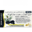 Купить Мумиё и Семена Чёрного Тмина в Капсулах Baraka Arabian Secrets