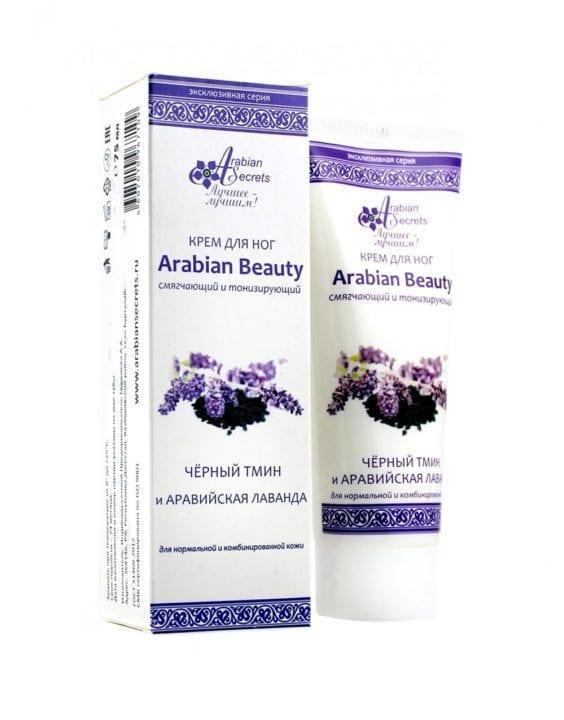 Крем для Ног Arabian Beauty с Тмином и Лавандой
