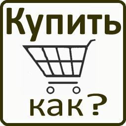 Как купить черный тмин 3