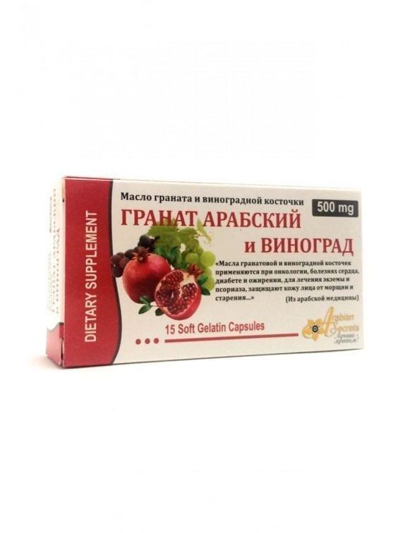 ГРАНАТ АРАБСКИЙ и ВИНОГРАД (Punica Granatum - Vitis Vinifera)