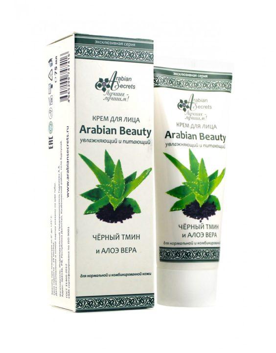 Крем для лица Arabian Beauty с Тмином и Алоэ