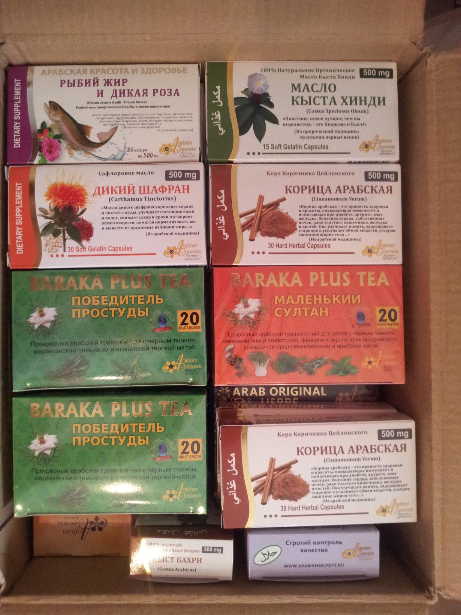 Капсулы для здоровья Arabian Secrets