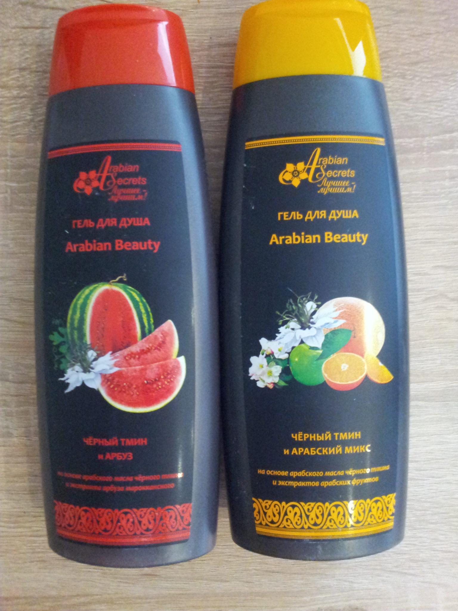 шампуни  Arabian Secrets