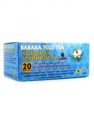 Чай с тмином для похудения BARAKA PLUS TEA ЧУДЕСНАЯ СТРОЙНОСТЬ