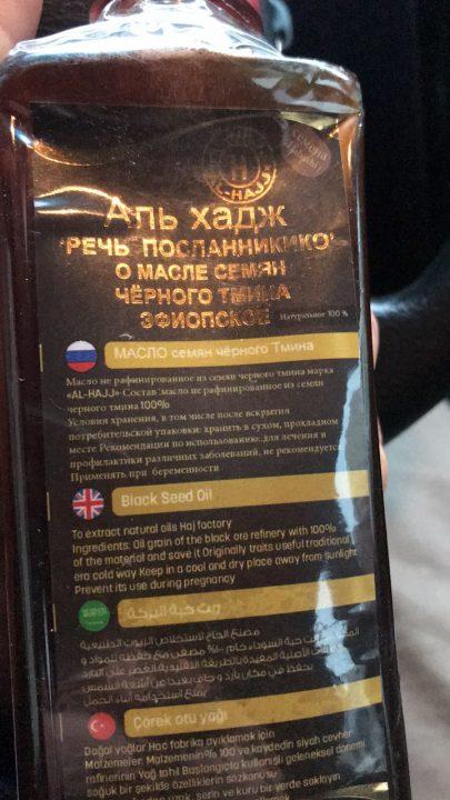 подделка масла эфиопское 500 мл